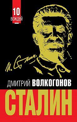 Дмитрий Волкогонов - Сталин