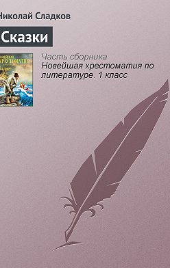 Николай Сладков - Сказки
