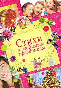 Екатерина Неволина - Стихи к любимым праздникам