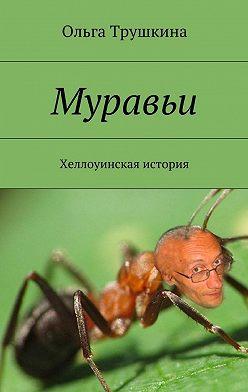 Ольга Трушкина - Муравьи. Хеллоуинская история