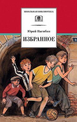 Юрий Нагибин - Избранное (сборник)