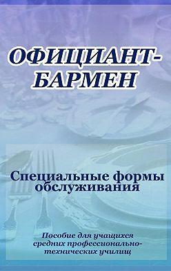 Илья Мельников - Официант-бармен. Специальные формы обслуживания