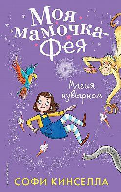 Софи Кинселла - Магия кувырком