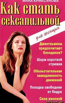 Инна Криксунова - Как стать сексапильной