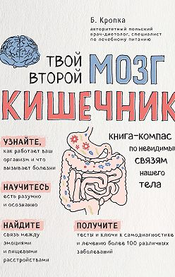 Божена Кропка - Твой второй мозг – кишечник. Книга-компас по невидимым связям нашего тела