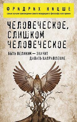 Фридрих Ницше - Человеческое, слишком человеческое