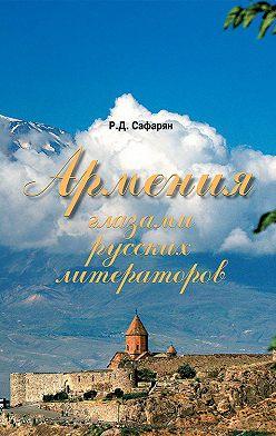Рубине Сафарян - Армения глазами русских литераторов