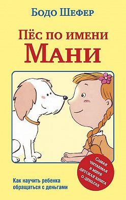 Бодо Шефер - Пёс по имени Мани