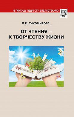 И. Тихомирова - От чтения – к творчеству жизни