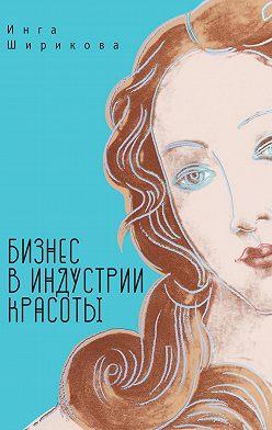 Инга Ширикова - Бизнес в индустрии красоты