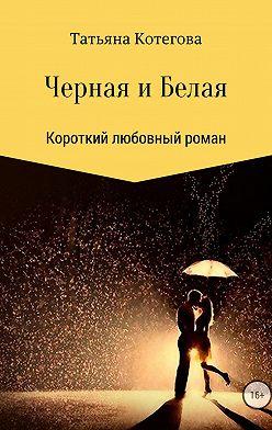 Татьяна Котегова - Черная и Белая