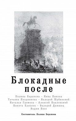 Алексей Павловский - Блокадные после