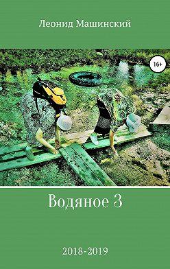 Леонид Машинский - Водяное 3