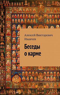 Алексей Иванчев - Беседы окарме