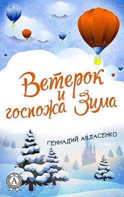 Геннадий Авласенко - Ветерок и госпожа Зима