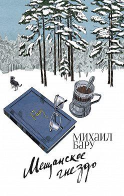 Михаил Бару - Мещанское гнездо