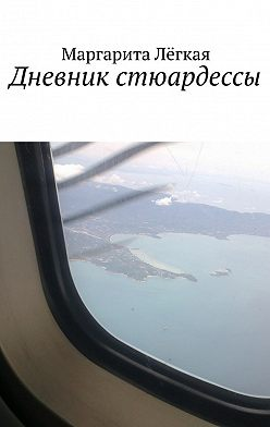 Маргарита Лёгкая - Дневник стюардессы