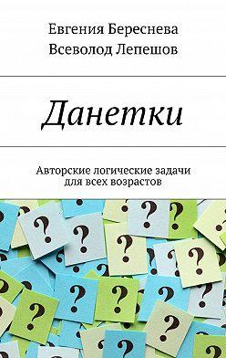 Евгения Береснева - Данетки. Авторские логические задачи для всех возрастов