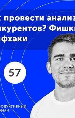 Роман Рыбальченко - 57. Как сделать анализ конкурентов: практическое руководство 2019