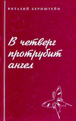 Виталий Бернштейн - В четверг протрубит ангел