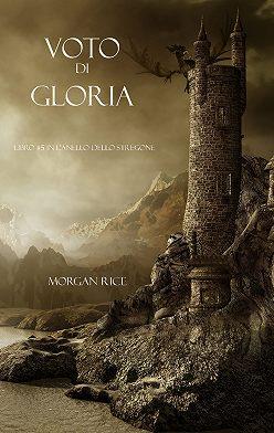 Морган Райс - Voto Di Gloria