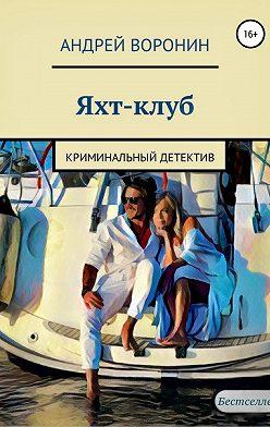 Андрей Воронин - Яхт-клуб