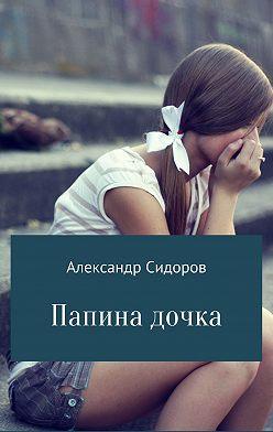 Александр Сидоров - Папина дочка