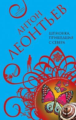 Антон Леонтьев - Шпионка, пришедшая с севера