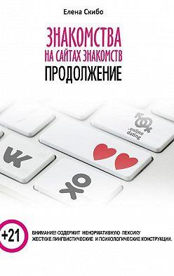 Елена Скибо - Знакомства насайтах знакомств: продолжение