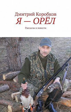 Дмитрий Коробков - Я – орёл. Рассказы иповести
