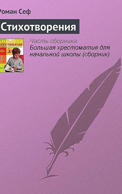 Роман Сеф - Стихотворения