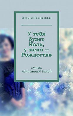 Людмила Иванковская - У тебя будет Йоль, у меня – Рождество