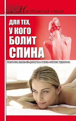 Борис Джерелей - Настольная книга для тех, у кого болит спина