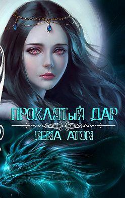 Rena Aton - Проклятый дар