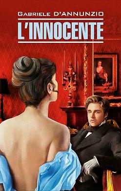 Габриэле д'Аннунцио - L'Innocente / Невинный. Книга для чтения на итальянском языке