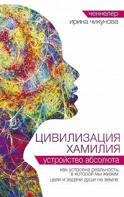 Ирина Чикунова - Цивилизация Хамилия. Устройство Абсолюта