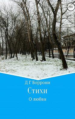 Дмитрий Боррони - Стихи о любви