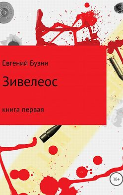 Евгений Бузни - Зивелеос. Книга первая