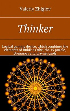Valeriy Zhiglov - Thinker. Logical gaming device, which combines the elements ofRubik's Cube, the 15puzzle, Dominoes and playing cards