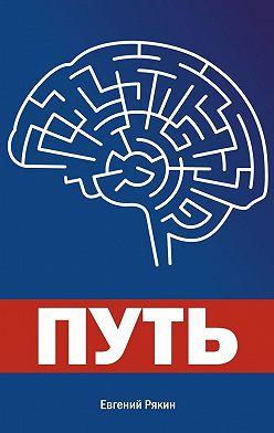 Евгений Рякин - Путь
