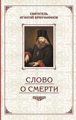 Святитель Игнатий (Брянчанинов) - Избранные творения. Слово о смерти