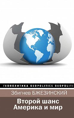 Збигнев Бжезинский - Второй шанс. Америка и мир (сборник)