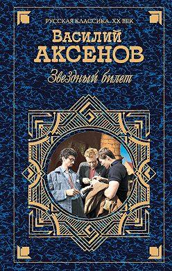 Василий Аксенов - Звездный билет (сборник)