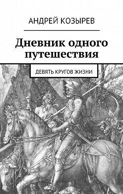 Андрей Козырев - Дневник одного путешествия. Девять кругов жизни