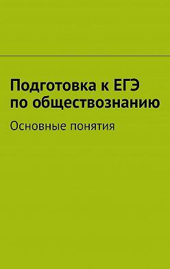 Коллектив авторов - Подготовка кЕГЭ пообществознанию