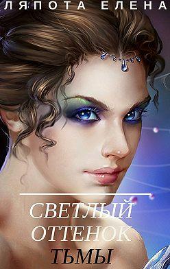 Елена Ляпота - Светлый оттенок тьмы
