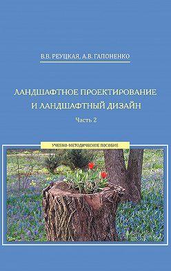 Альбина Гапоненко - Ландшафтное проектирование и ландшафтный дизайн. Часть 2