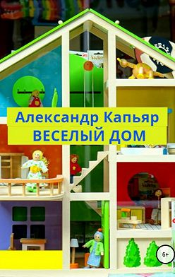 Александр Капьяр - Веселый дом