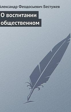 Александр Бестужев - О воспитании общественном