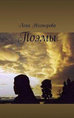 Лека Нестерова - Поэмы